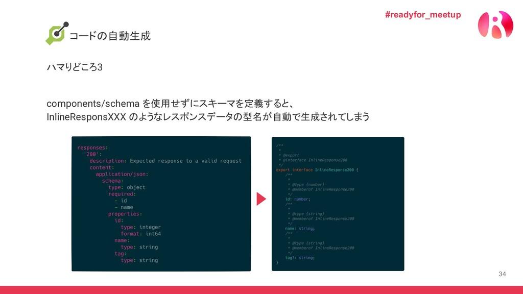 34 コードの自動生成 ハマりどころ3 #readyfor_meetup components...