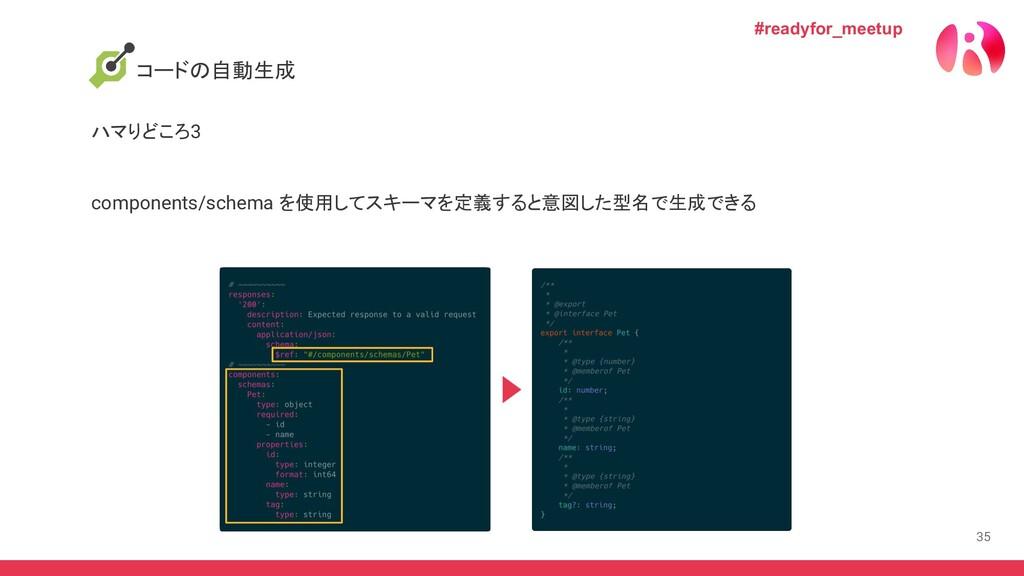 35 コードの自動生成 ハマりどころ3 #readyfor_meetup components...