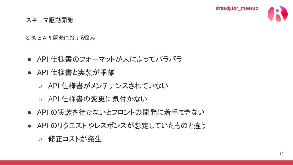 10 スキーマ駆動開発 SPA と API 開発における悩み #readyfor_meetup...