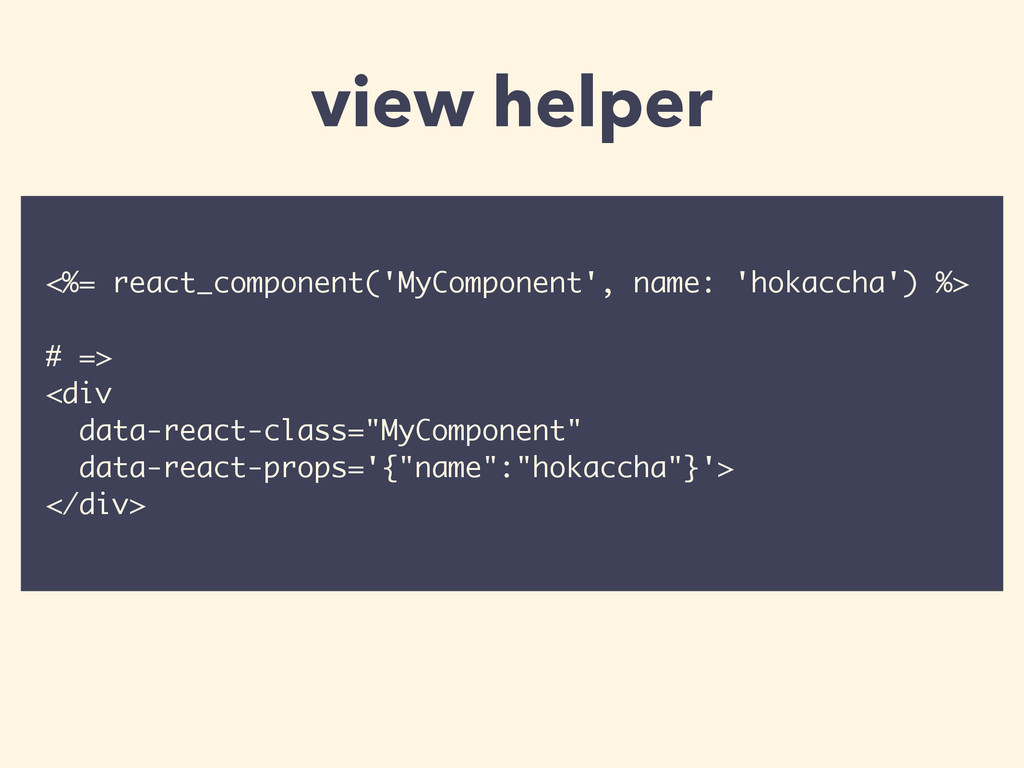 <%= react_component('MyComponent', name: 'hokac...
