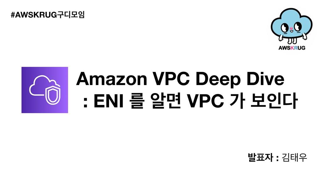 Amazon VPC Deep Dive : ENI ܳ ঌݶ VPC о ࠁੋ #AWSK...
