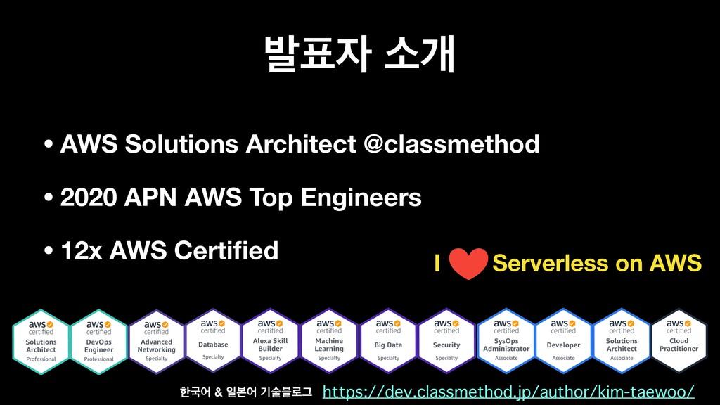 ߊ ࣗѐ •AWS Solutions Architect @classmethod •2...