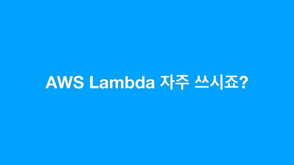 AWS Lambda  ॳदભ?