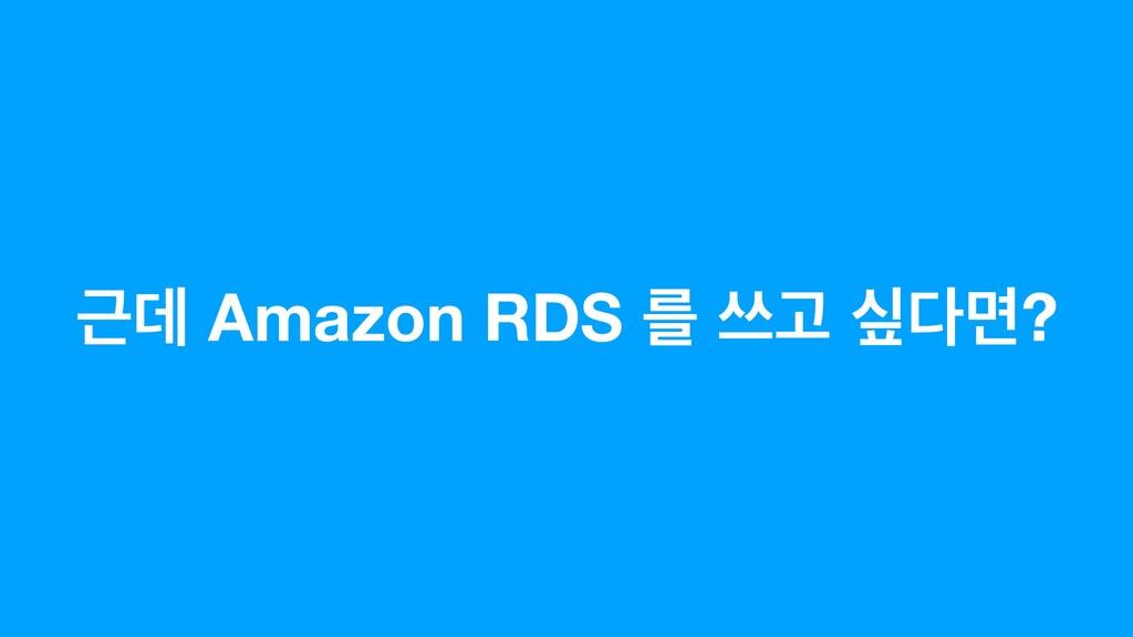 Ӕؘ Amazon RDS ܳ ॳҊ रݶ?