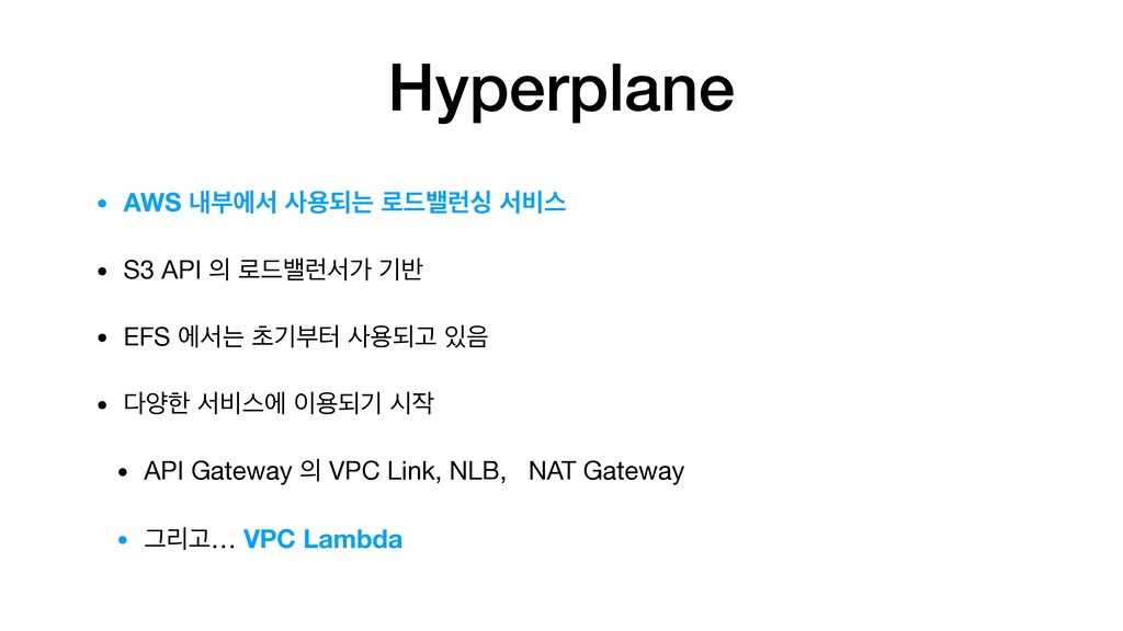 Lambda Hyperplane • AWS ղࠗীࢲ ਊغח ۽٘ߖ۠य ࢲ࠺झ • S...