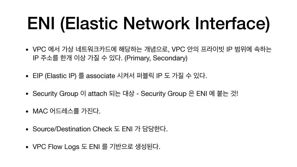 ENI (Elastic Network Interface) • VPC ীࢲ о ֎ਕ...