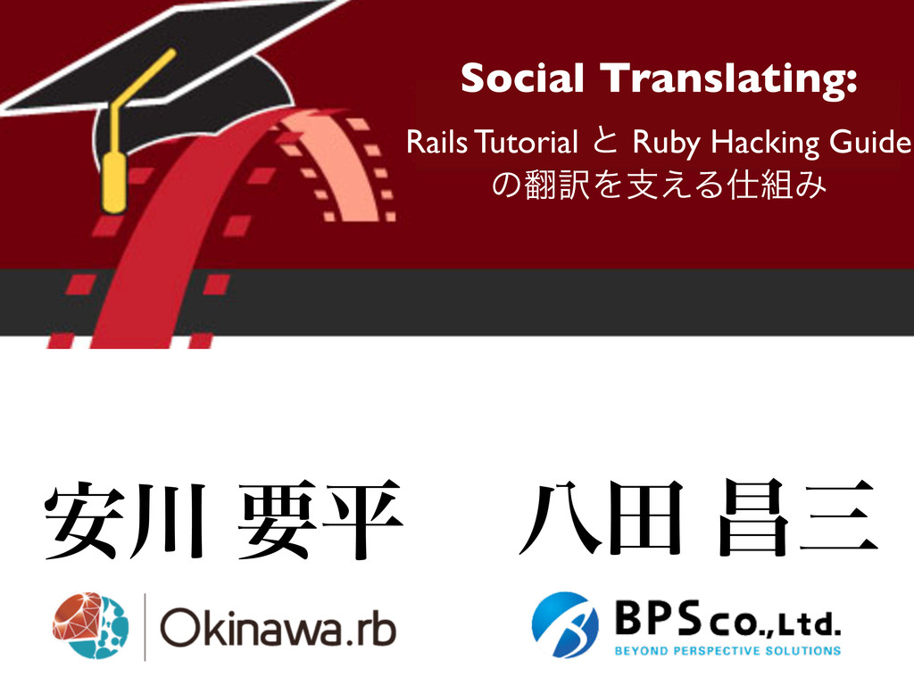 ീా ণࡾ ҆઒ ཁฏ Social Translating: Rails Tutorial ...