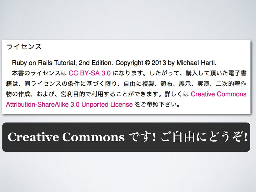 Creative Commons Ͱ͢! ࣗ͝༝ʹͲ͏ͧ!