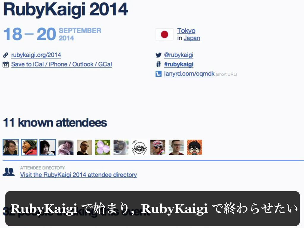 RubyKaigi Ͱ·Γ, RubyKaigi ͰऴΘΒ͍ͤͨ
