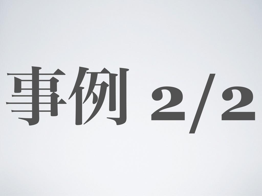 ྫ 2/2