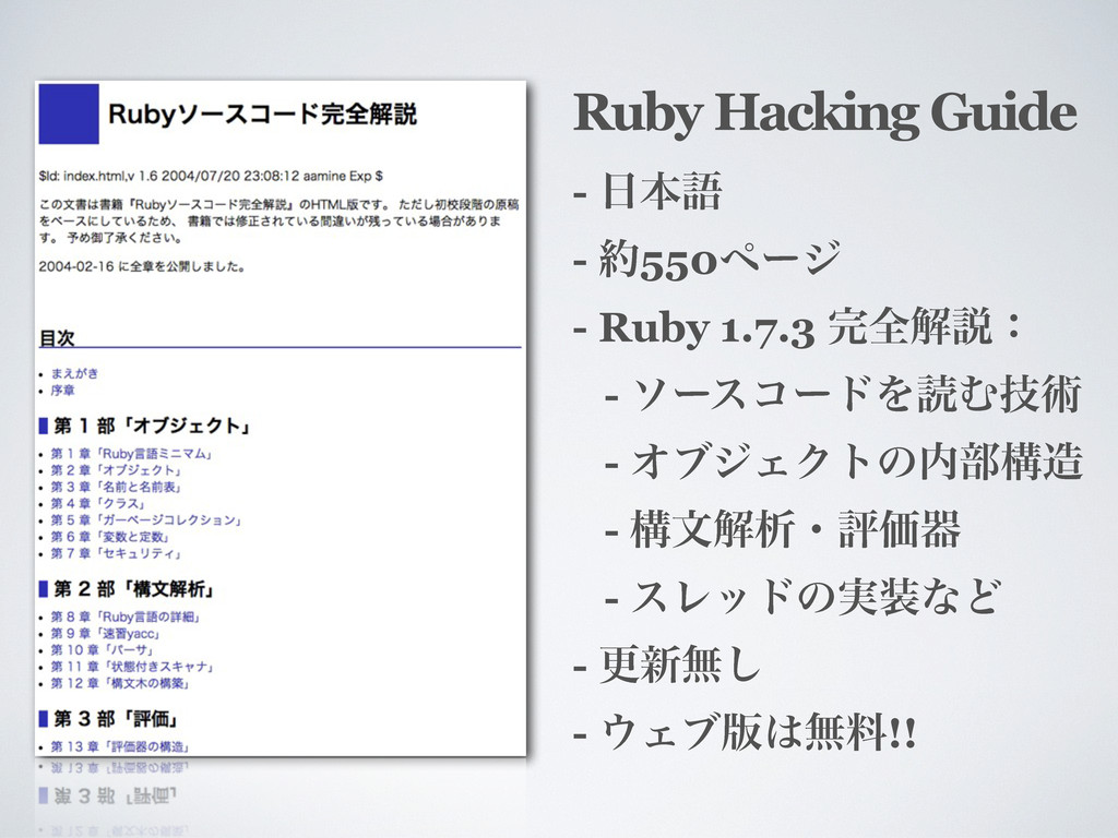 Ruby Hacking Guideɹ - ೔ຊޠ - ໿550ϖʔδ - Ruby 1.7....