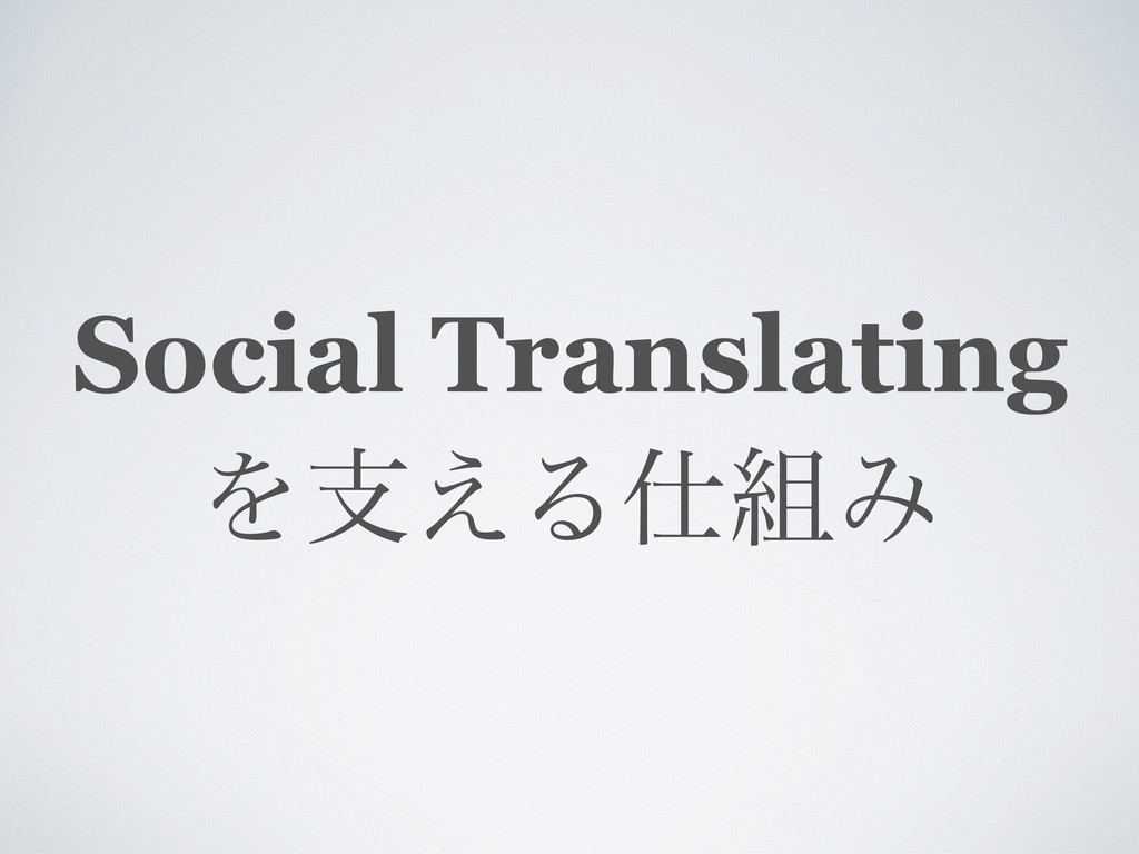 Social Translating Λࢧ͑ΔΈ