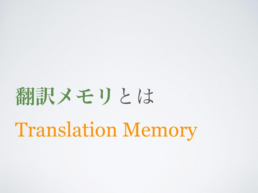 ༁ϝϞϦͱ Translation Memory