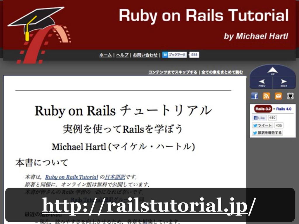 http://railstutorial.jp/