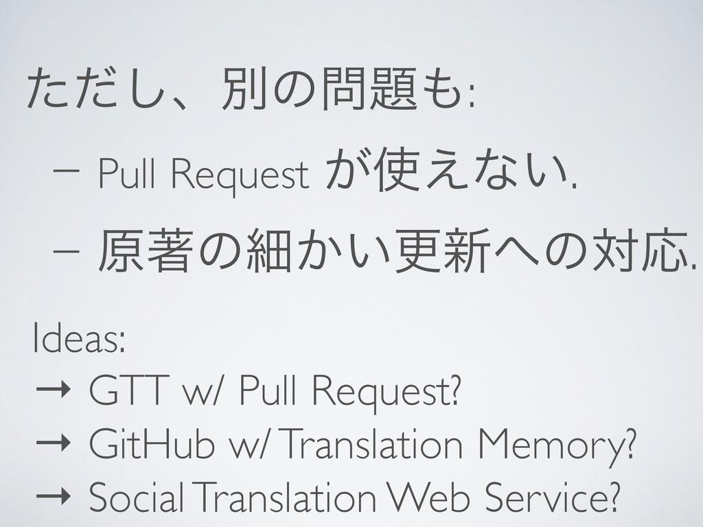 ͨͩ͠ɺผͷ: − Pull Request ͕͑ͳ͍. − ݪஶͷࡉ͔͍ߋ৽ͷରԠ...