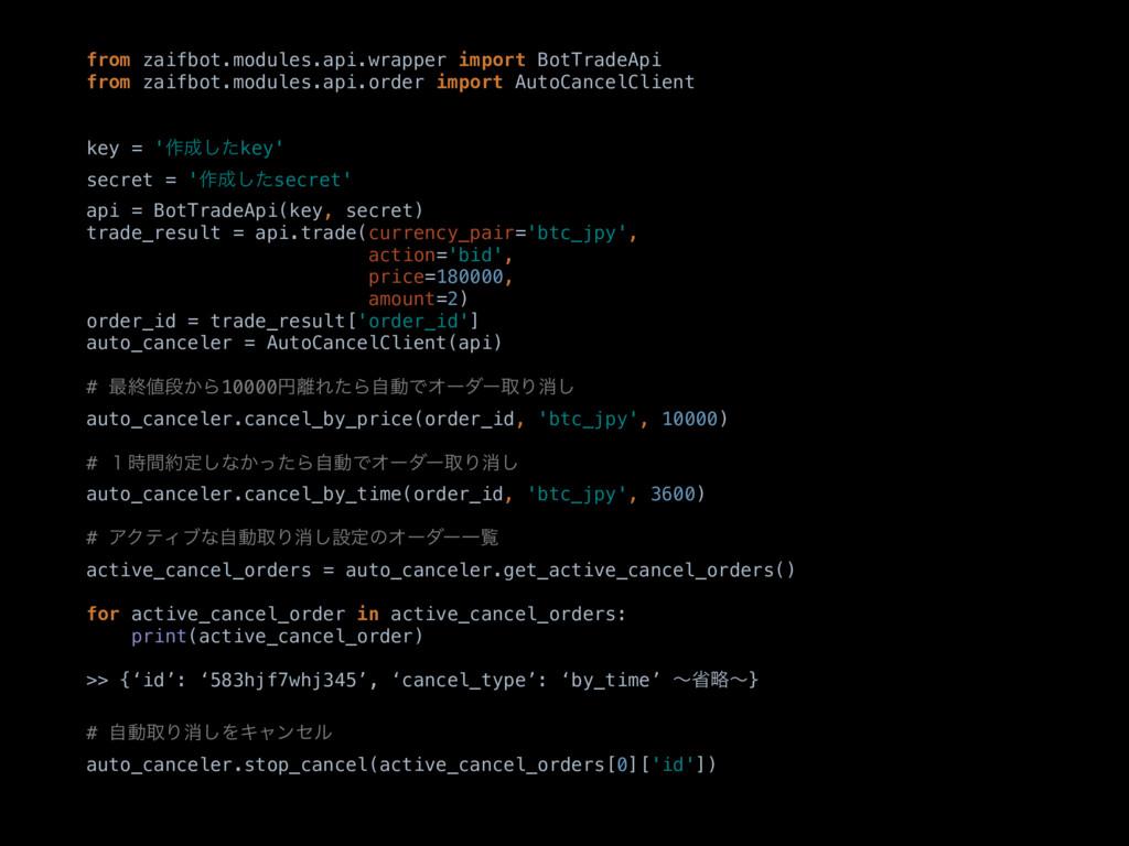 from zaifbot.modules.api.wrapper import BotTrad...