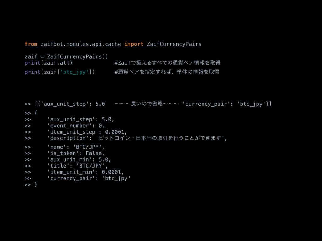 from zaifbot.modules.api.cache import ZaifCurre...