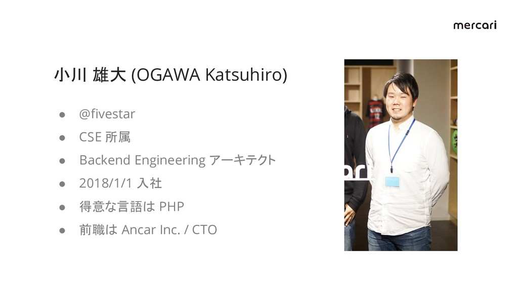 小川 雄大 (OGAWA Katsuhiro) ● @fivestar ● CSE 所属 ● ...