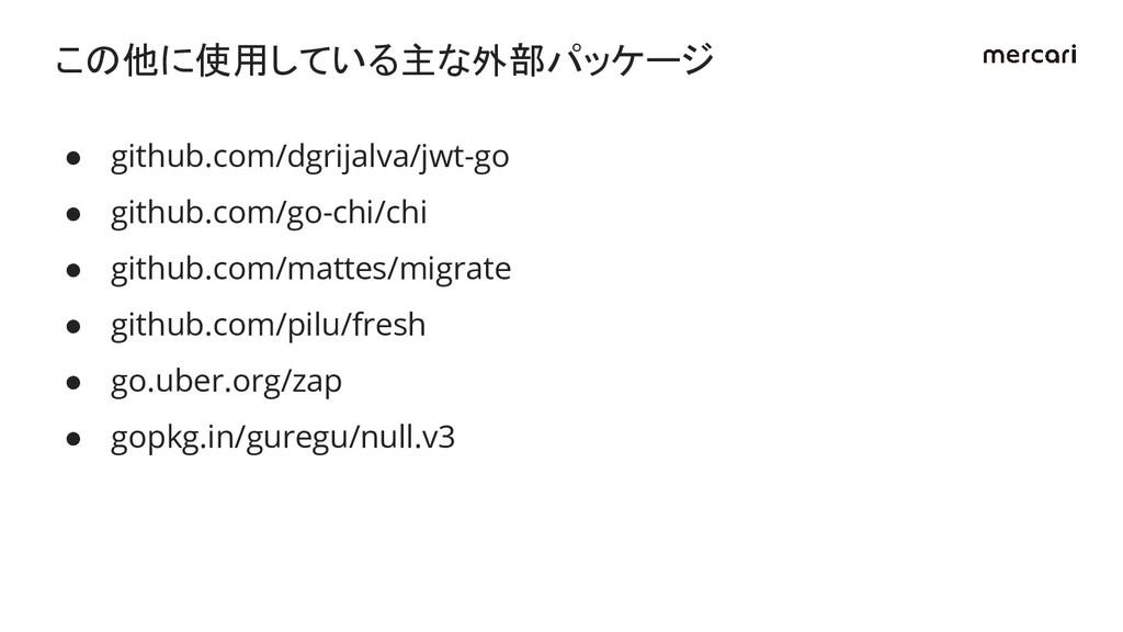 この他に使用している主な外部パッケージ ● github.com/dgrijalva/jwt-...