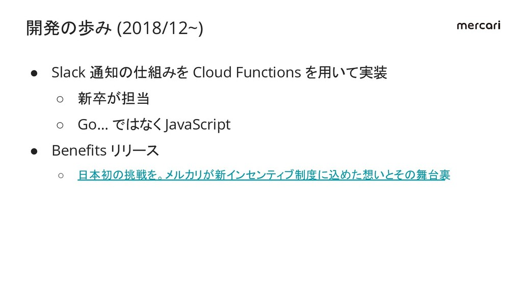 ● Slack 通知の仕組みを Cloud Functions を用いて実装 ○ 新卒が担当 ...