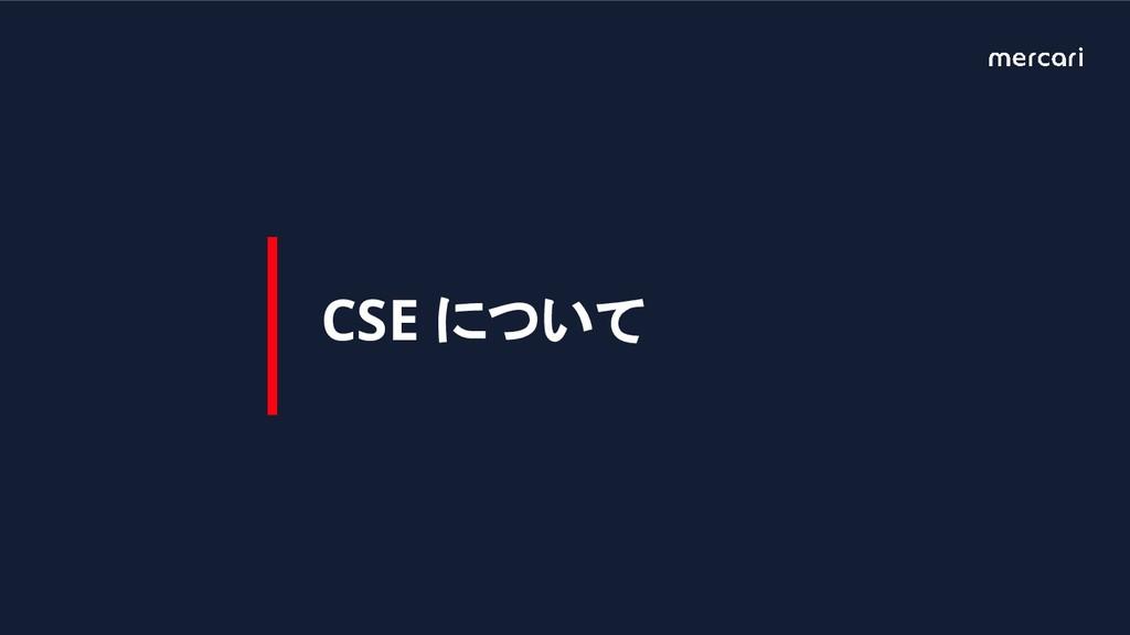 CSE について
