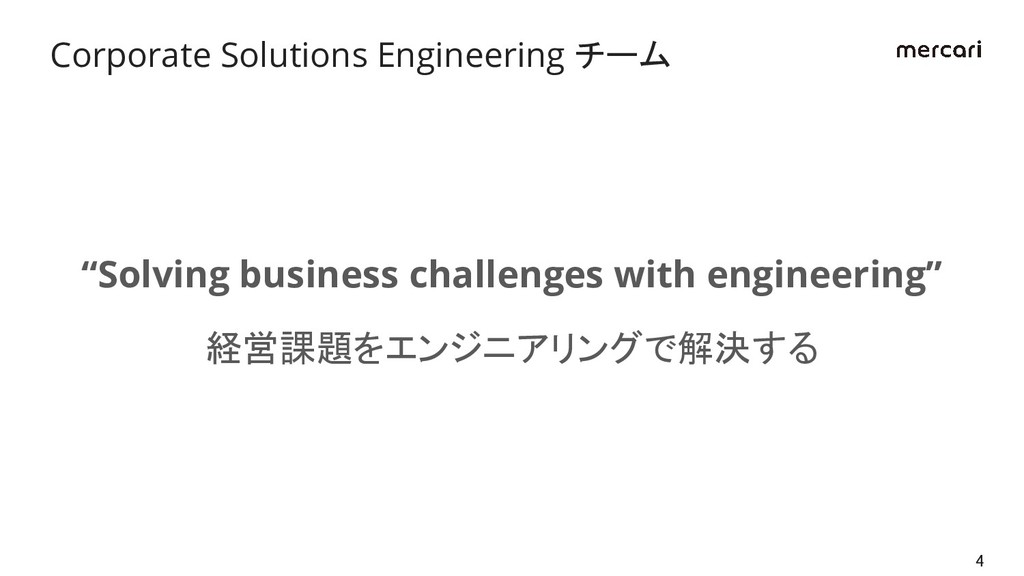 """4 Corporate Solutions Engineering チーム """"Solving ..."""