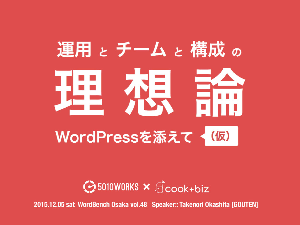 2015.12.05 sat WordBench Osaka vol.48 Speaker::...