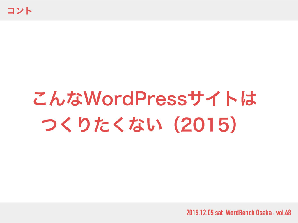 ίϯτ 2015.12.05 sat WordBench Osaka : vol.48 ͜Μͳ...