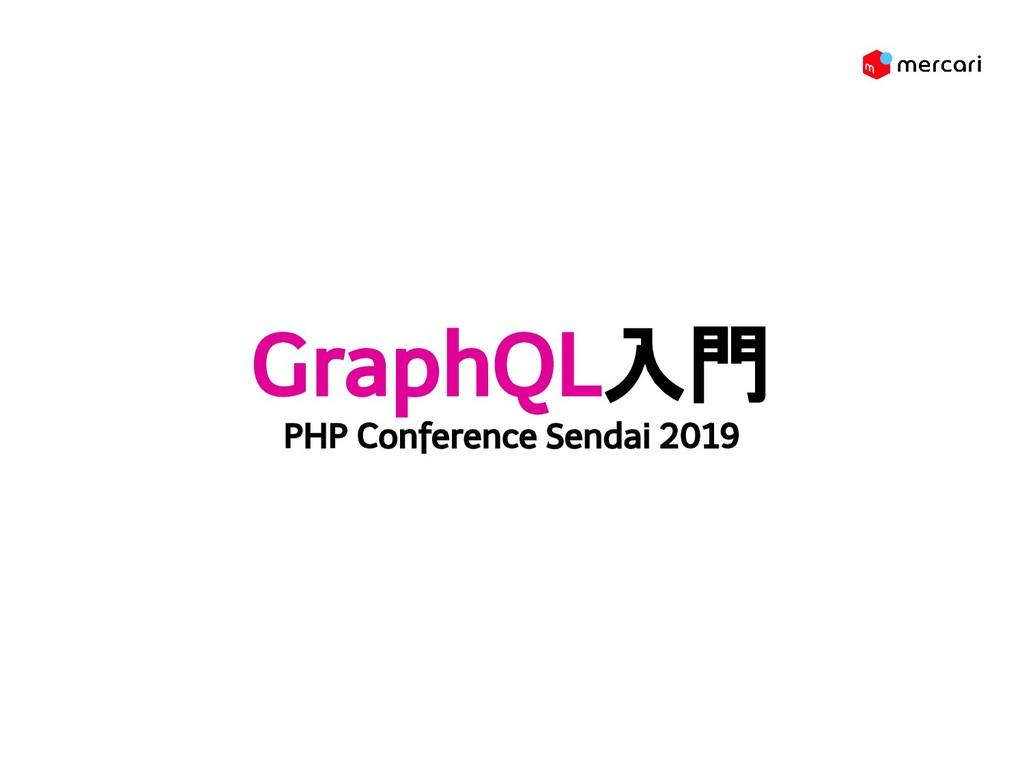 GraphQL入門 PHP Conference Sendai 2019