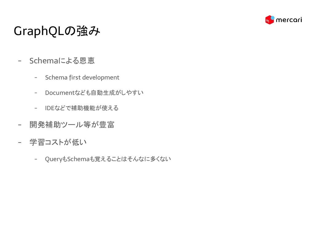 GraphQLの強み - Schemaによる恩恵 - Schema first develop...