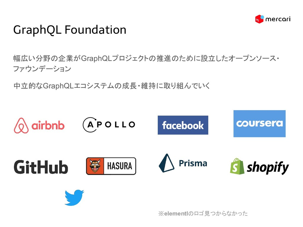 GraphQL Foundation 幅広い分野の企業がGraphQLプロジェクトの推進のため...