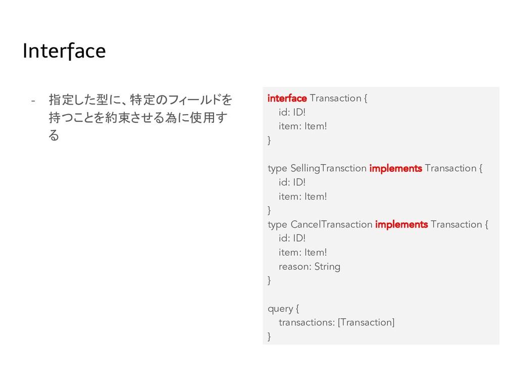 Interface - 指定した型に、特定のフィールドを 持つことを約束させる為に使用す る ...