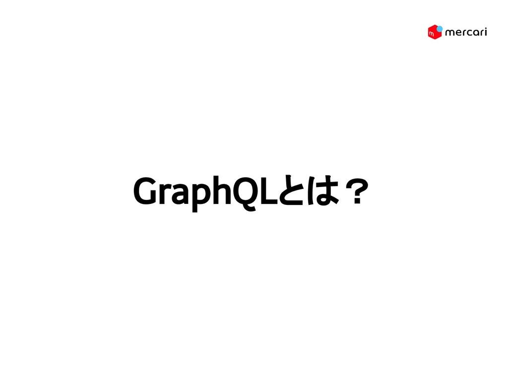 GraphQLとは?