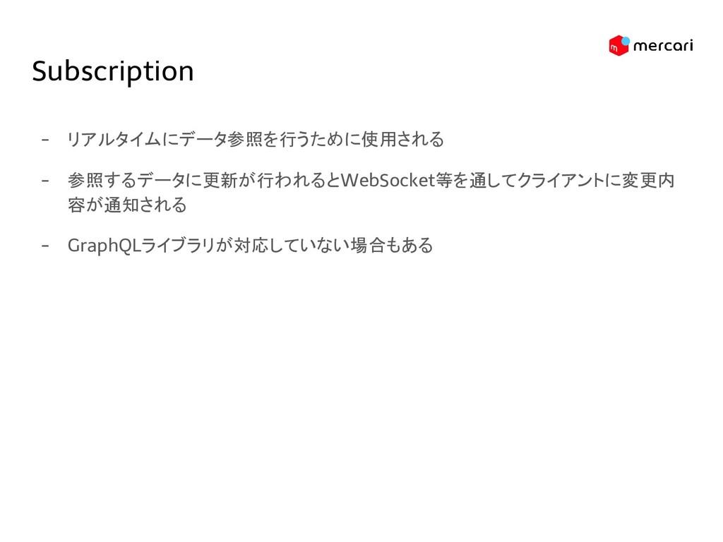 Subscription - リアルタイムにデータ参照を行うために使用される - 参照するデー...