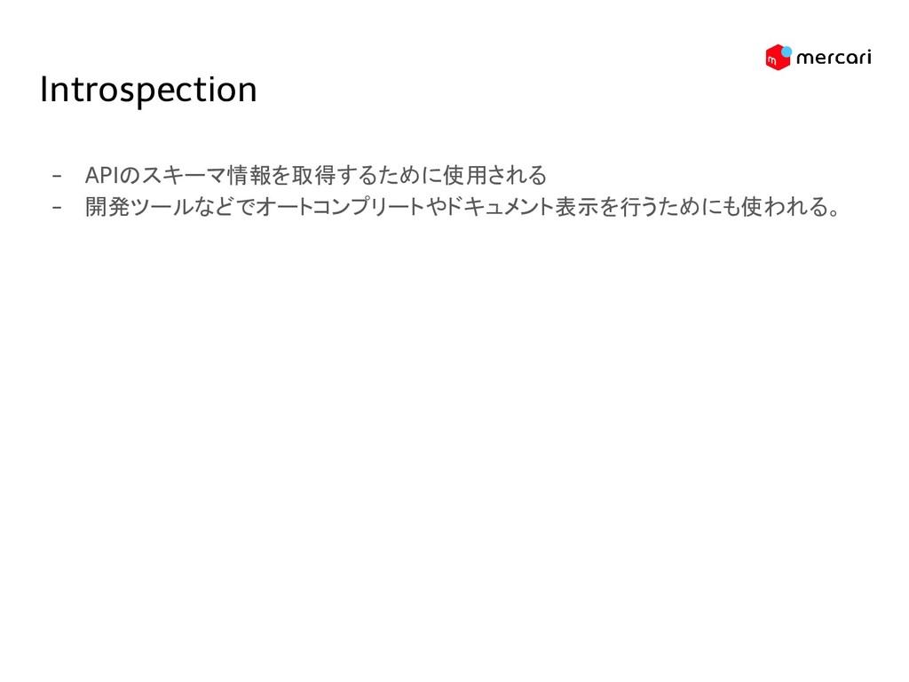 Introspection - APIのスキーマ情報を取得するために使用される - 開発ツール...