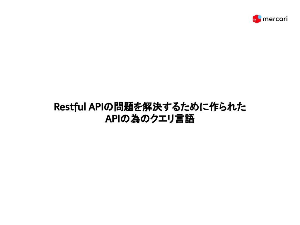Restful APIの問題を解決するために作られた APIの為のクエリ言語