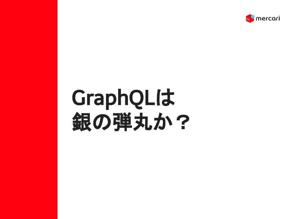 GraphQLは 銀の弾丸か?
