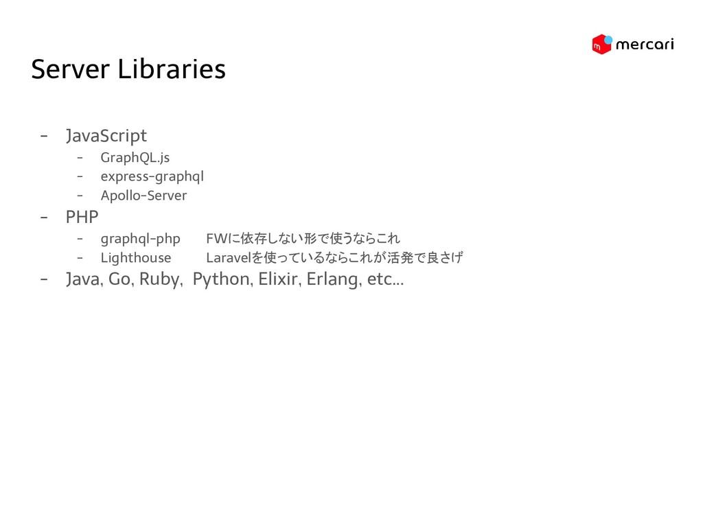 Server Libraries - JavaScript - GraphQL.js - ex...