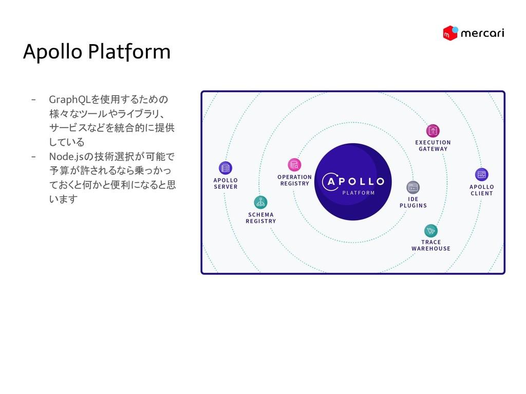 Apollo Platform - GraphQLを使用するための 様々なツールやライブラリ、...