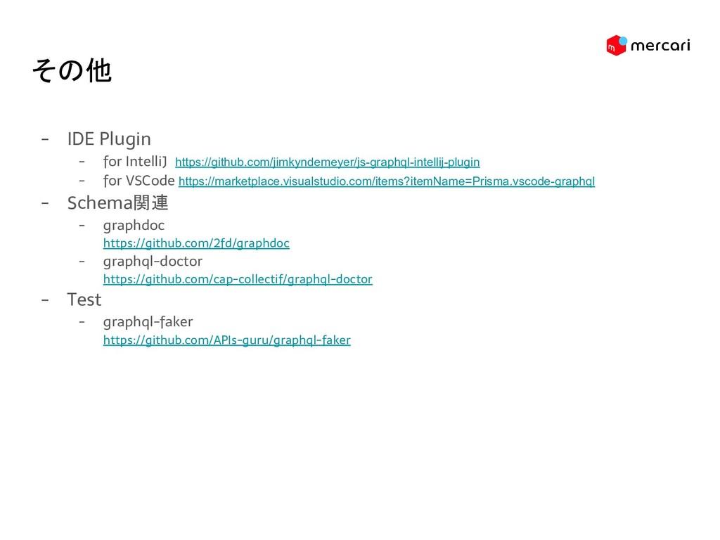 その他 - IDE Plugin - for IntelliJ https://github....