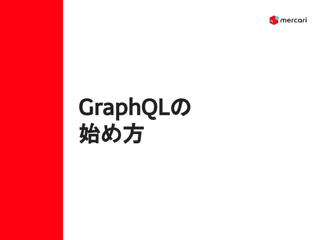 GraphQLの 始め方