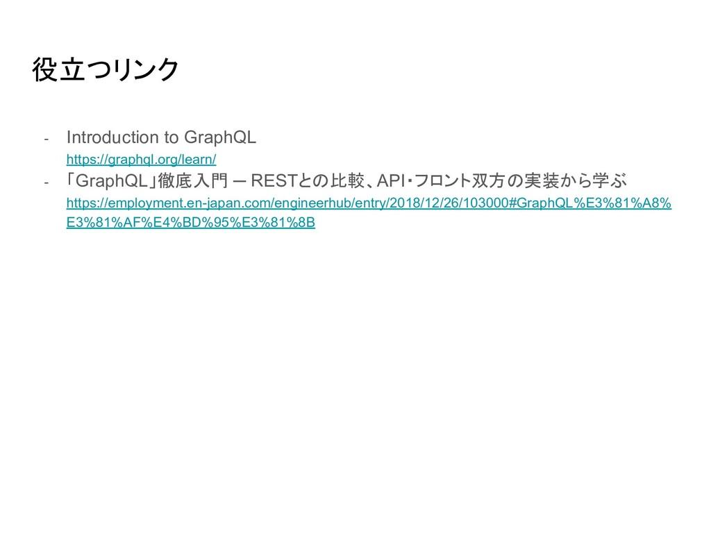 役立つリンク - Introduction to GraphQL https://graphq...
