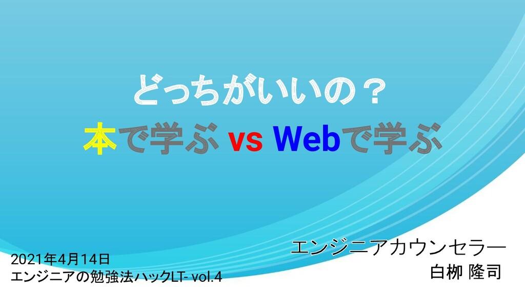 どっちがいいの? 本で学ぶ vs Webで学ぶ 白栁 隆司 2021年4月14日 エンジニアの...