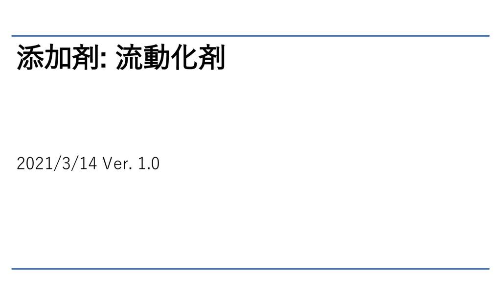 添加剤: 流動化剤 2021/3/14 Ver. 1.0