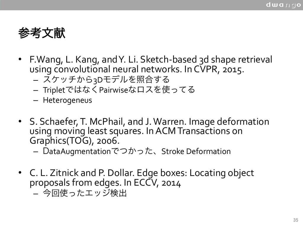 ߟจݙ • F.Wang, L. Kang, and Y. Li. Sketch-bas...