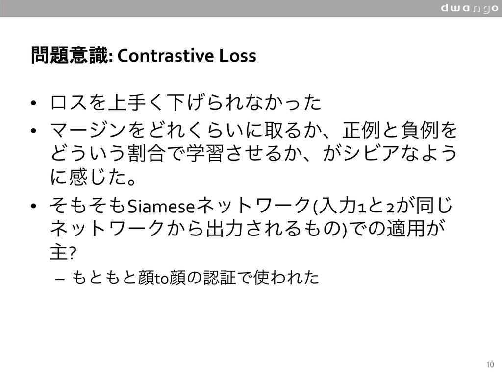 問題意識: Contrastive Loss • ϩεΛ্ख͘Լ͛ΒΕͳ͔ͬͨ • Ϛʔ...