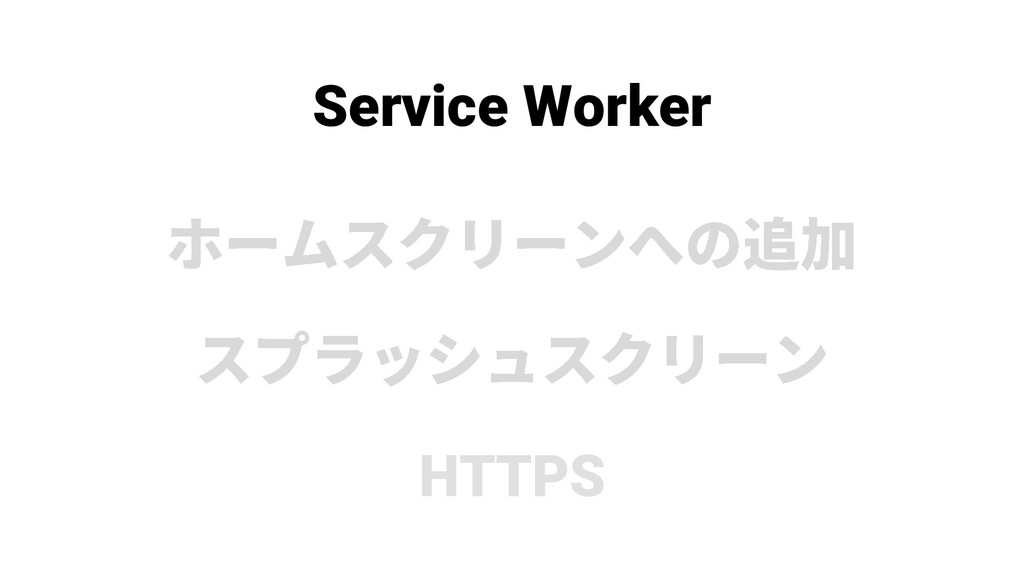 Service Worker HTTPS