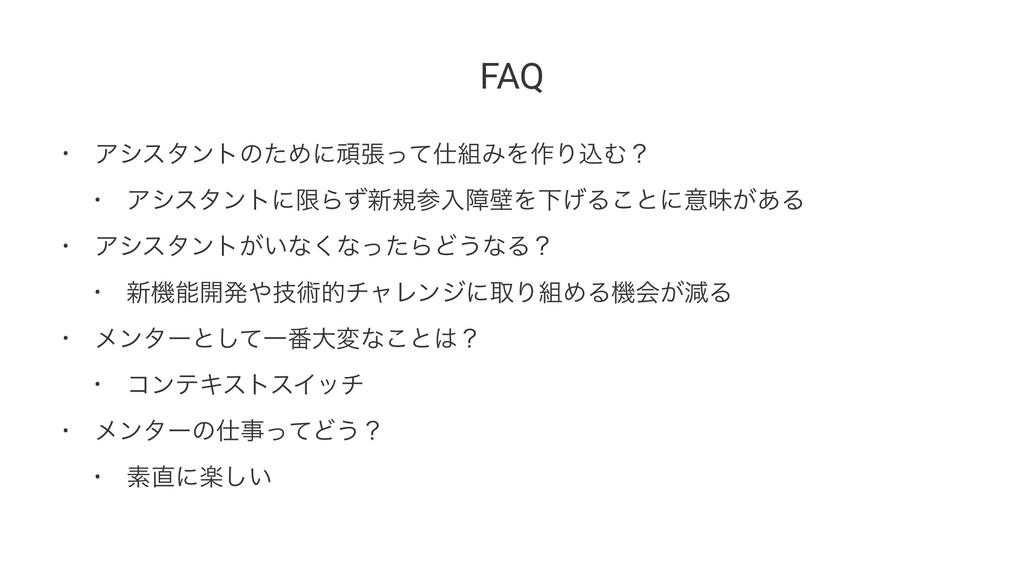 FAQ • ΞγελϯτͷͨΊʹؤுͬͯΈΛ࡞ΓࠐΉʁ • ΞγελϯτʹݶΒͣ৽نೖো...