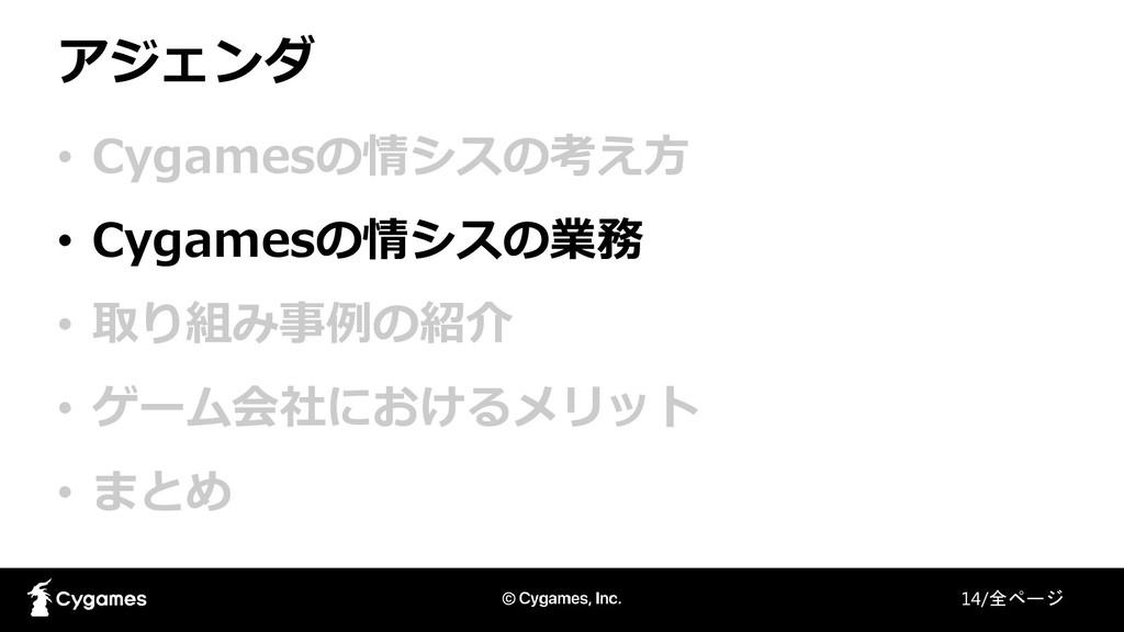 アジェンダ • Cygamesの情シスの考え方 • Cygamesの情シスの業務 • 取り組み...