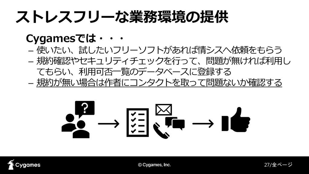 ストレスフリーな業務環境の提供 Cygamesでは・・・ – 使いたい、試したいフリーソフトが...